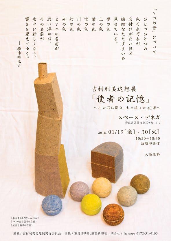 吉村利美追想展「使者の記憶」