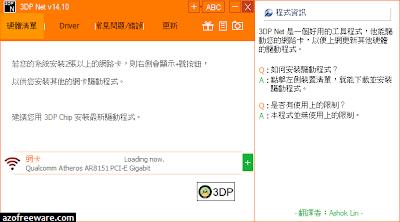 3DP Net
