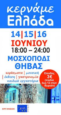 Η Βοιωτία… «Κερνάει Ελλάδα»!