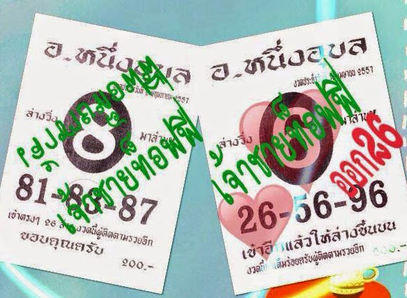 Thai Lotto Down Tip Paper 02-05-2014