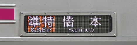 京王電鉄 特急 橋本行き 8000系