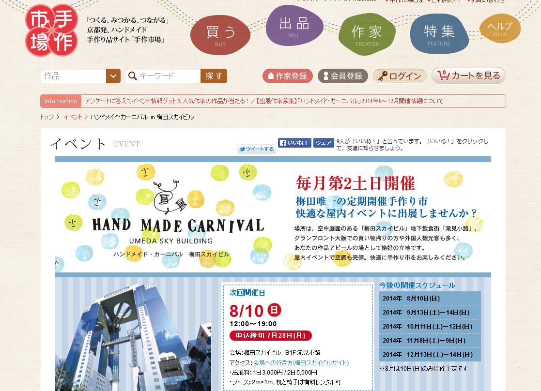 http://tzkuri.com/handmade_carnival