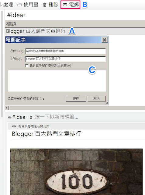 evernote-to-blogger-解決 Windows Live Writer(WLW) 無法登入 Blogger 的替代方案