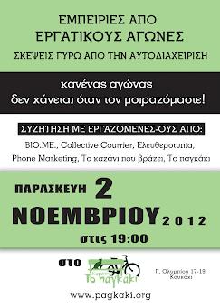 Εκδήλωση στην Αθήνα