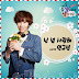 Yeon Gyu Sung – I Love You Lyrics (My Unfortunate Boyfriend OST)