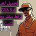 تحميل لعبة Gta San Andreas برابط مباشر وبدون تتبيث (تشتغل مع الاجهزة الضعيفة)