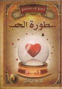 أسطورة الحب - كتابي أنيسي