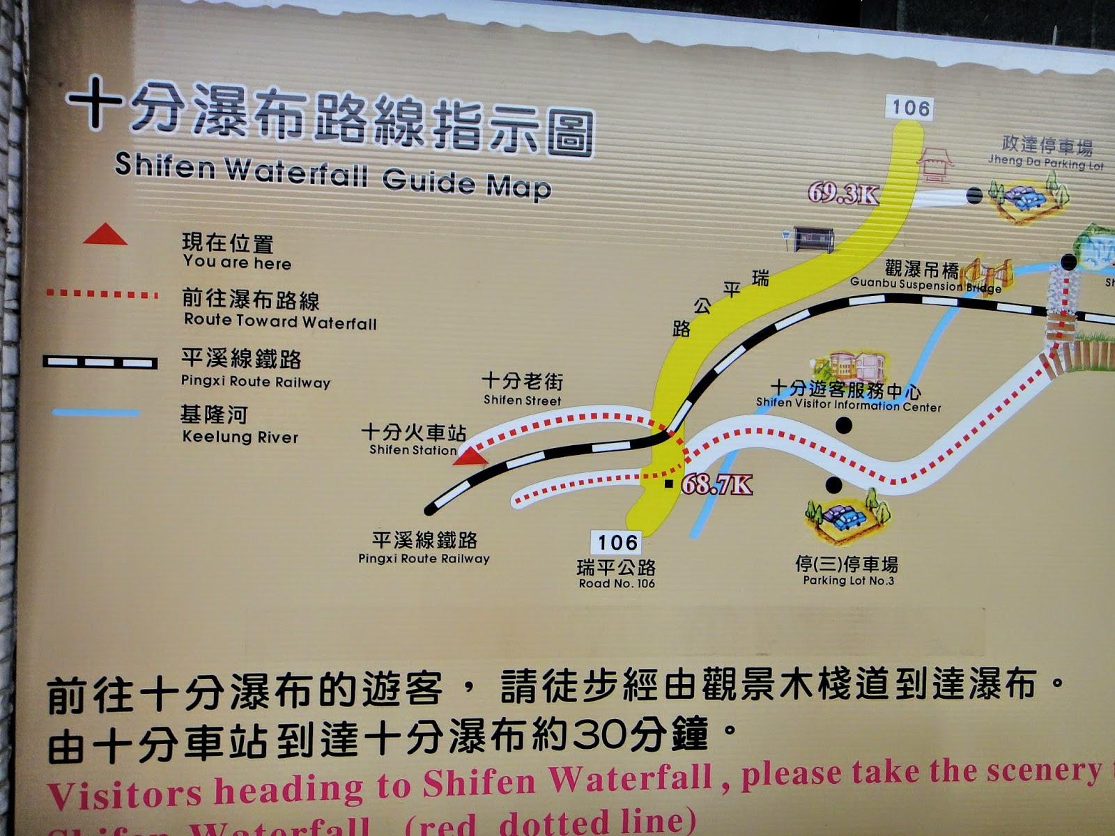 Shifen Waterfall Guide Map Taiwan