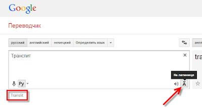 Google транслит