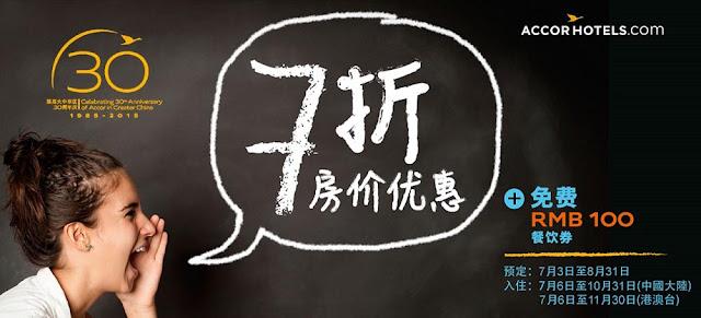 雅高大中華區【30週年】慶特惠,香港、澳門、中國酒店7折,11月前入住。