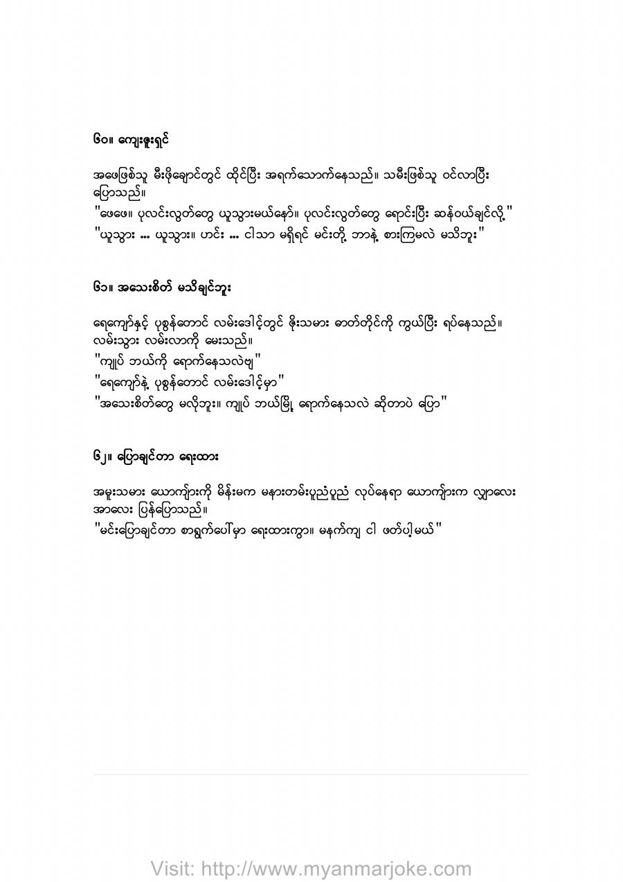 benefactor, myanmar jokes