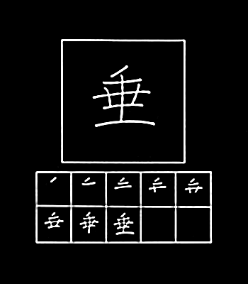 kanji menunda