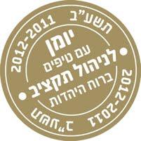 ניהול תקציב ברוח היהדות