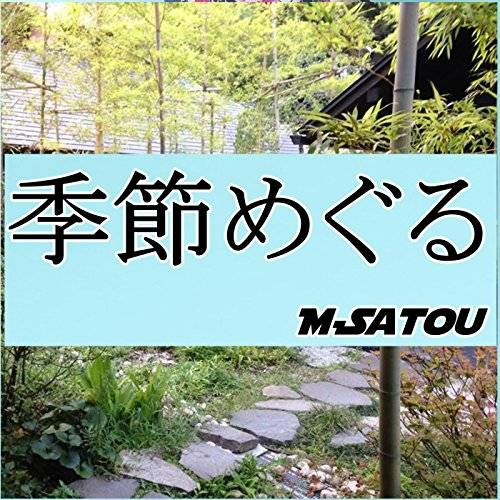 [Single] M-satou – 季節めぐる (2015.12.09/MP3/RAR)