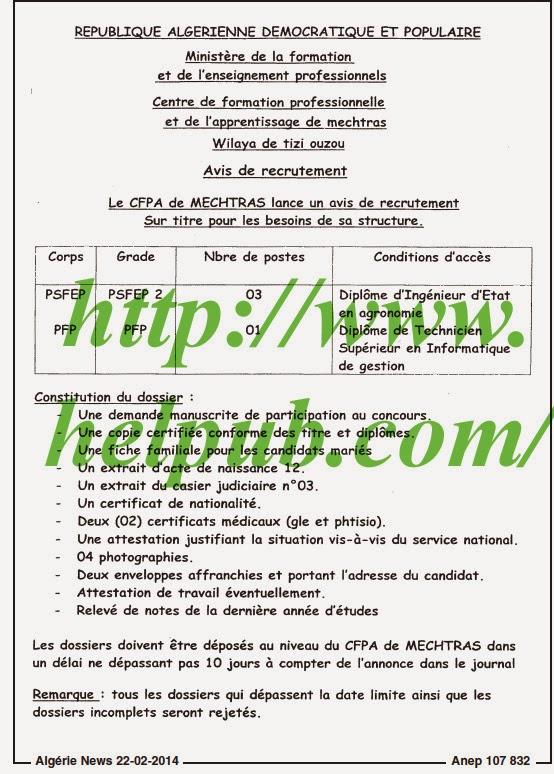 مسابقة توظيف بمركز التكوين المهني والتمهين مشطراس ولاية تيزي وزو فيفري 2014