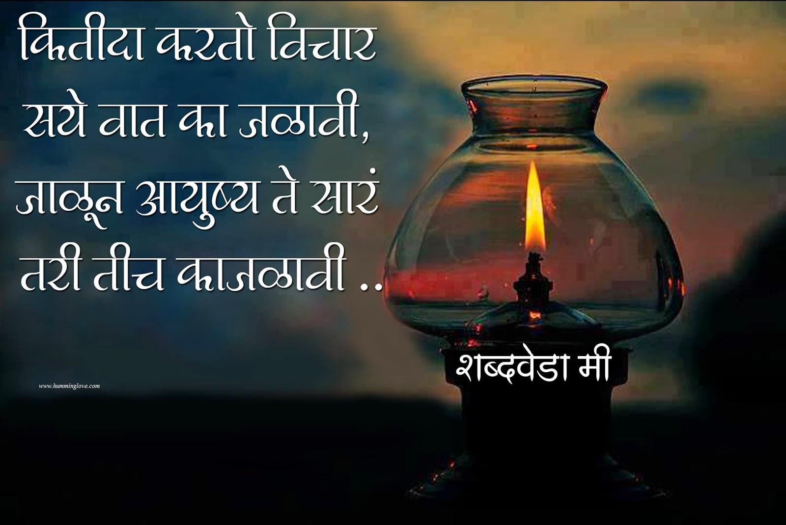 marathi quotes Marathi makar sankranti wishes 2018, best happy makar sankranti marathi sms quotes, makar sankranti 2018 wishes in marathi, happy makar sankranti quotes in marathi 2018.