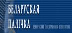 Беларуская палічка