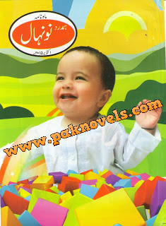 Free Download PDF Monthly Nau Nihal Magazine October 2015