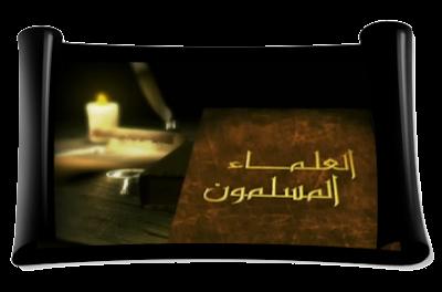 العلماء المسلمون ,جمال الدين الإسنوى