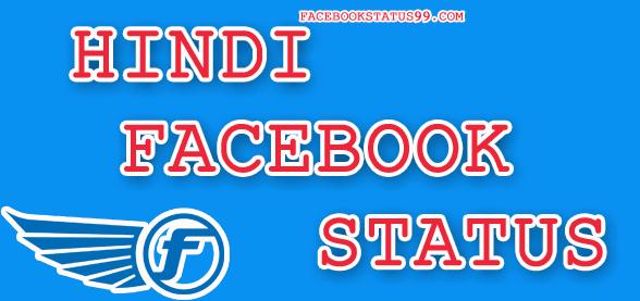 Hindi_Facebook_Status
