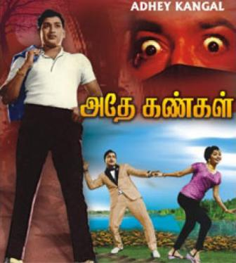 Watch Adhey Kangal (1967) Tamil Movie Online