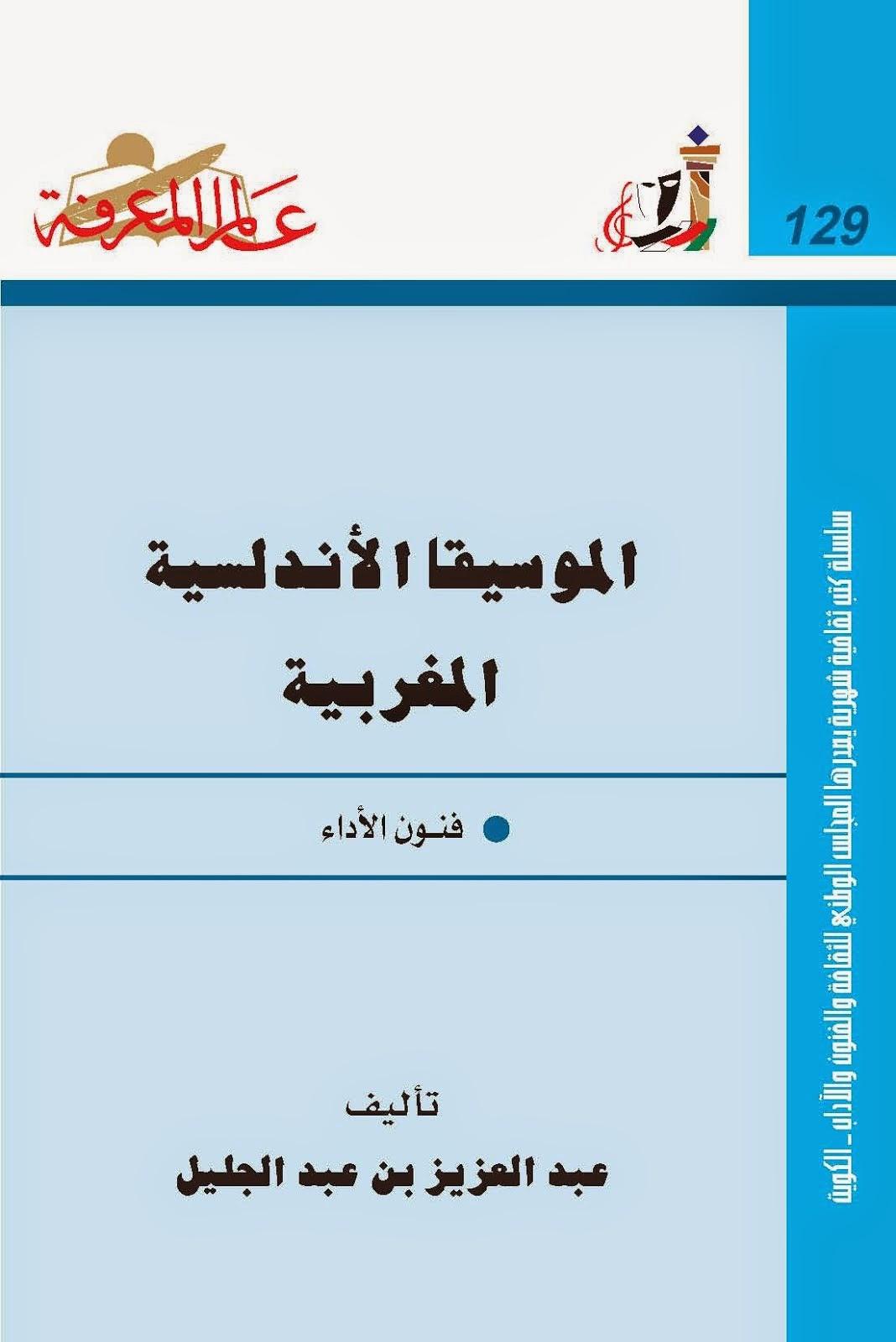 الموسيقا الأندلسية المغربية (فنون الأداء) لـ عبد العزيز بن عبد الجليل