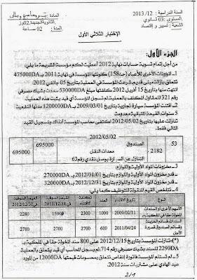 امتحان التسيير المحاسبي و المالي- شعبة تسيير و اقتصاد 1477700_466495666805