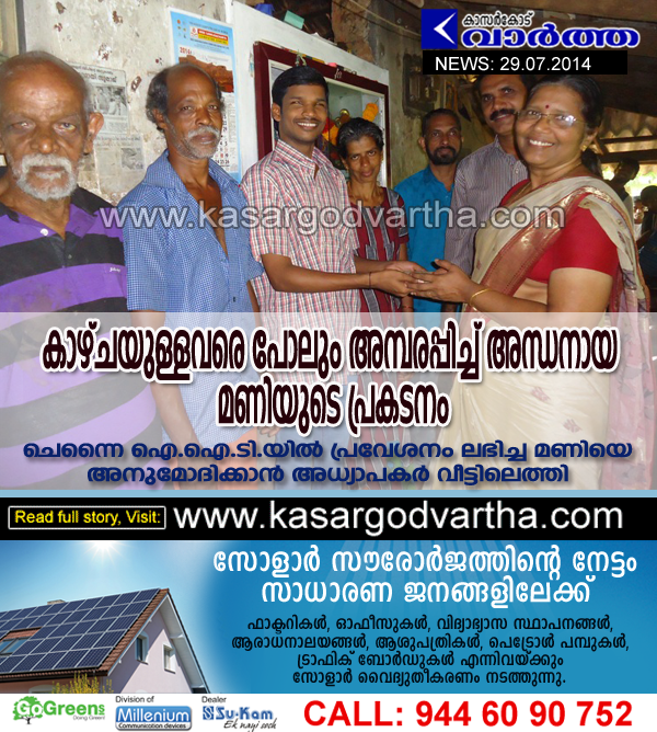 kasaragod, Chennai, Course, Admission, Student, GHSS, Teacher, Co-ordinator, plus-two, SSLC, State,