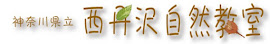西丹沢自然教室のホームページ
