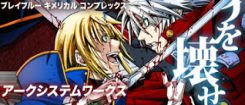 BlazBlue: Chimelical Complex