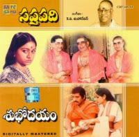 Subhodayam Telugu Mp3 Songs Free  Download  1980