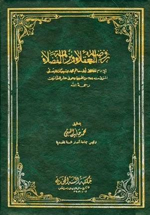روضة العقلاء ونزهة الفضلاء - لابن حبان pdf