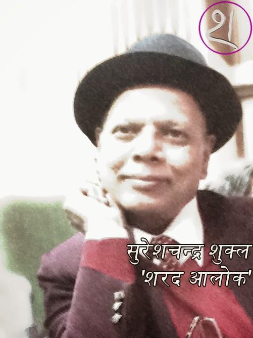 सुरेशचन्द्र शुक्ल 'शरद आलोक'