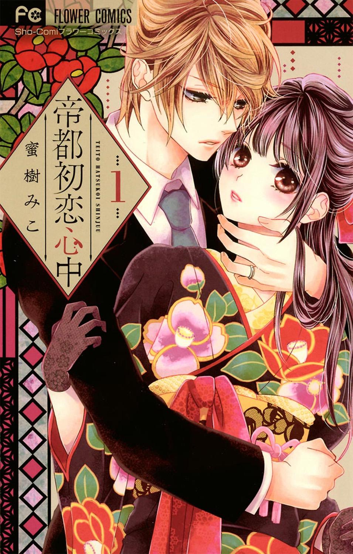 Teito Hatsukoi Shinjuu Manga