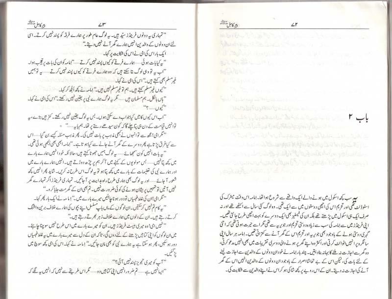 peer e kamil saw by umera ahmed pdf free download