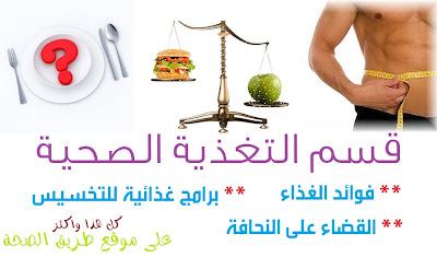 تخسيس, بدانة, غذاء صحى, فوائد الغذاء