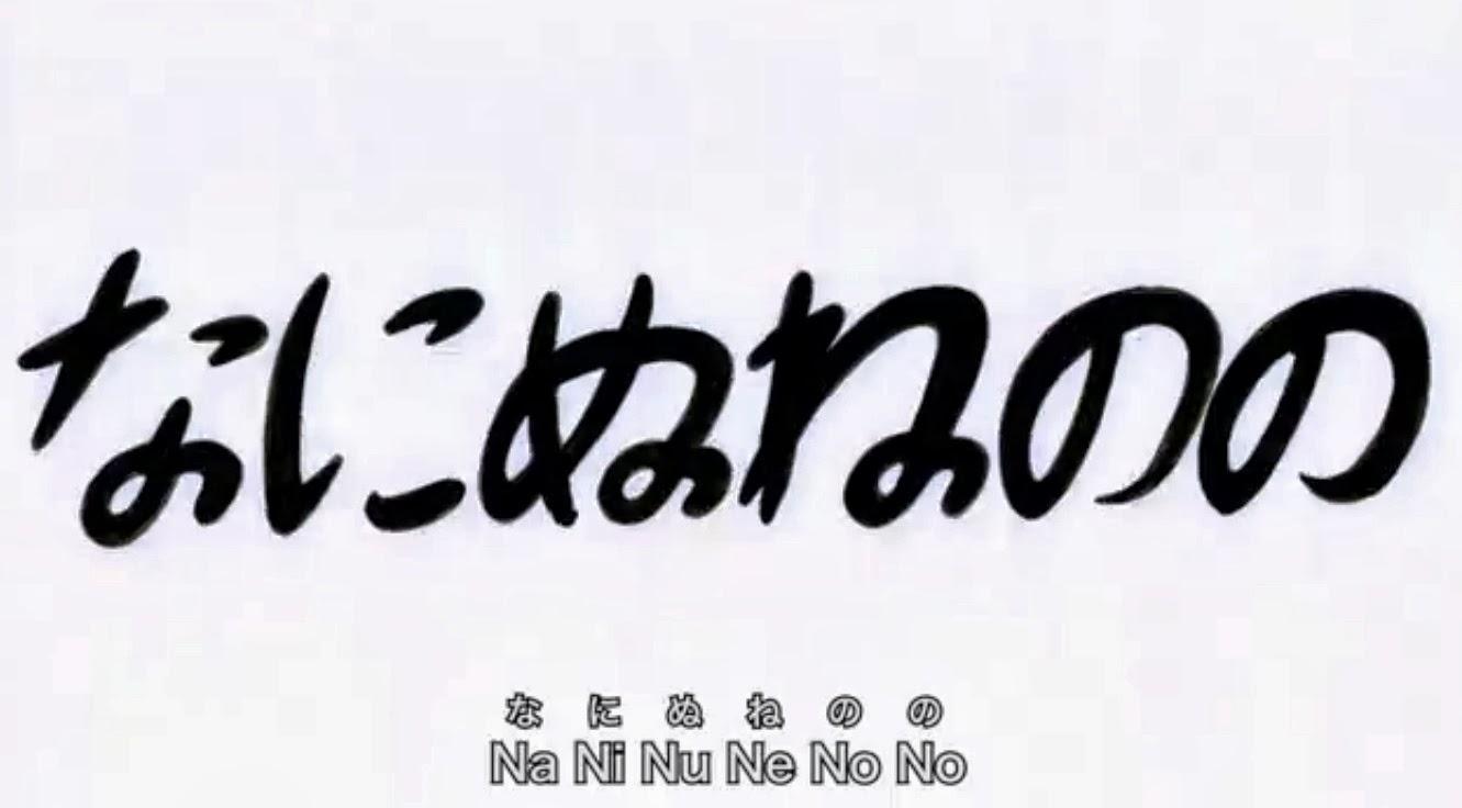 nuncalosabre. Na Ni Nu Ne No No (なにぬねのの) - Manabu Himeda