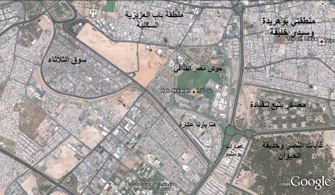 ليبيا يا منانا صور حوش معمر القذافي