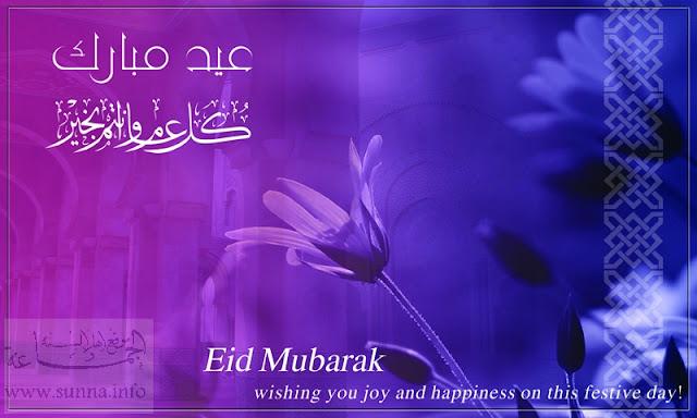 Eid Ul Fitr 2013 cards