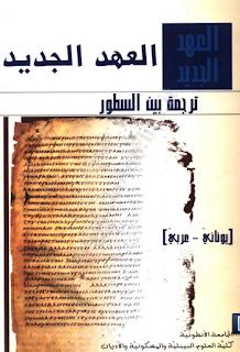 العهد الجديد ترجمة بين السطور يوناني عربي - بولس الفغالي وانطوان عوكر ونعمة الله الخوري ويوسف فخري