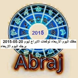 حظك اليوم الاربعاء توقعات الابراج ليوم 20-05-2015  برجك اليوم الاربعاء