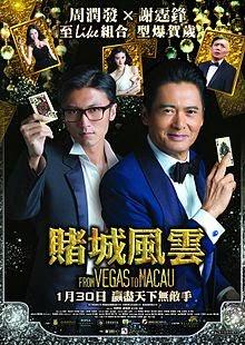 Thần Bài 2014: Đổ Thành Phong Vân - From Vegas To Macau (2014)