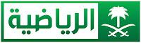 قناة السعوديه الرياضيه الاولي