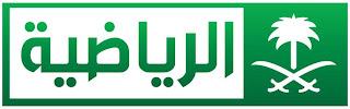 شاهد البث الحى والمباشر لقناة السعودية الرياضية الأولى 1 بث مباشر اون لاين بدون تقطيع لايف