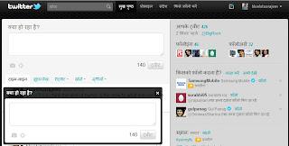 Twitter in Hindi