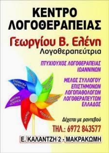 ΚΕΝΤΡΟ ΛΟΓΟΘΕΡΑΠΕΙΑΣ