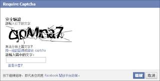 建立新的Facebook應用程式,步驟三