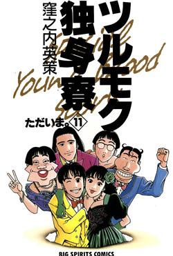 ツルモク独身寮 第01-11巻