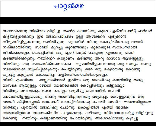 mazha malayalam kambi katha full download jul 5 2013 mallu kambi