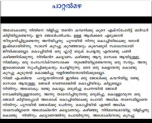 mazha malayalam kambi katha full download jul 5 2013 mallu kambi